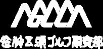 笹紙五頭ゴルフ倶楽部